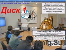 1000 Лучших инноваций Российского образования. Диск №1