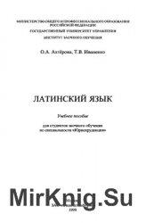 Ахтёрова О.А., Иваненко Т.В. Латинский язык