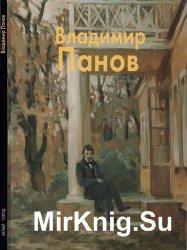 Владимир Панов (Мастера живописи)