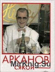 Арканов такой, Арканов сякой  (Аудиокнига)