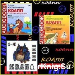 КОАПП 97 выпусков  (Аудиокнига)