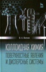Коллоидная химия. Поверхностные явления и дисперсные системы