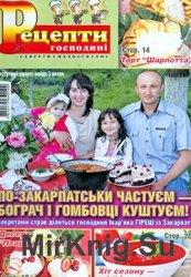Рецепти господині. Секрети смачної кухні № 6, 2014