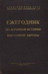 Ежегодник по аграрной истории Восточной Европы. 1961 г.