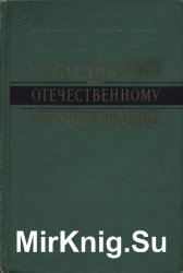 Исследования по отечественному источниковедению: Сборник статей, посвящённы ...