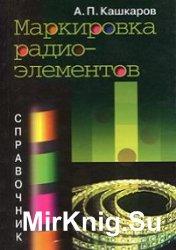 Маркировка радиоэлементов. Справочник (2012)