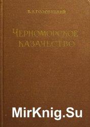 Черноморское казачество