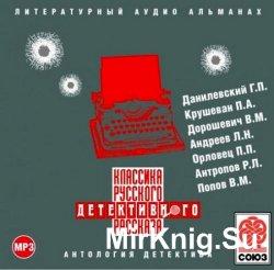 Классика русского детективного рассказа 2 (аудиокнига)