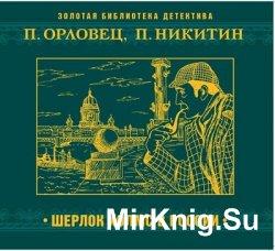 Шерлок Холмс в России (аудиокнига)