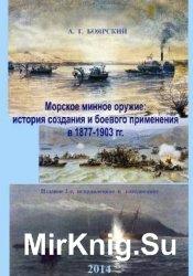 Морское минное оружие: история создания и боевого применения