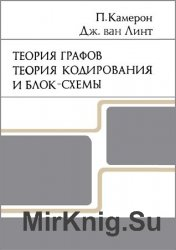 Теория графов. Теория кодирования и блок-схемы