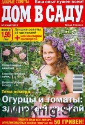 Дом в саду № 5, 2013  | Украина