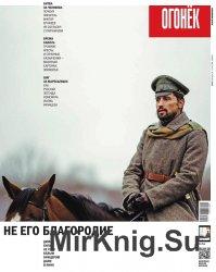 Огонёк №13 (апрель 2016)