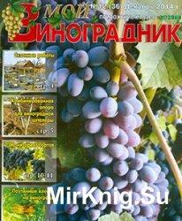 Мой виноградник №12, 2014