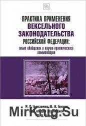 Практика применения вексельного законодательства Российской Федерации