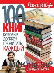 Собеседник+, №1 2013: 100 книг, которые должен прочитать каждый