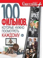 Собеседник+, №3 2013: 100 фильмов, которые нужно посмотреть каждому
