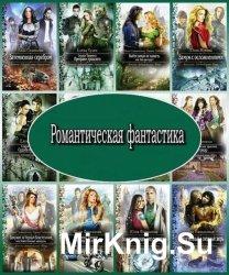 Романтическая фантастика. Сборник (186 книг)
