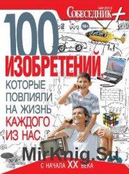 Собеседник+, №5 2013: 100 изобретений, которые повлияли на жизнь каждого из ...