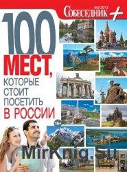 Собеседник+, №2 2013: 100 мест, которые стоит посетить в России