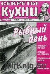 Секреты кухни № 5, 2008