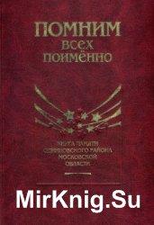 Помним всех поименно. Книга памяти Одинцовского района Московской области