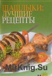 Шашлыки: лучшие рецепты