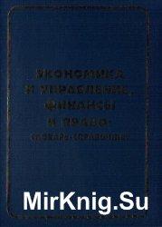 Экономика и управление, финансы и право. Словарь - справочник