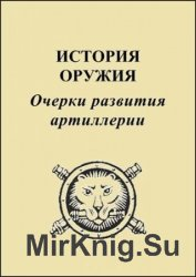 История оружия. Очерки развития артиллерии