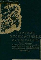 Карелия в годы испытаний: политическое и социально-экономическое положение Советской Карелии в период Второй мировой войны