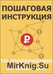 Пошаговая инструкция по продвижению во ВКонтакте