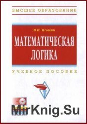 Математическая логика (+CD-R)
