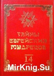 Тайны еврейских мудрецов, Том 1-15