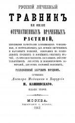 Русский лечебный травник