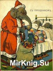 "Архив журнала ""Светлячок"" за 1910 год (24 номера)"