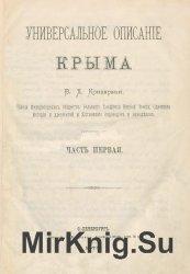 Универсальное описание Крыма (в 17 частях)