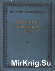 Словник украïнськоï мови