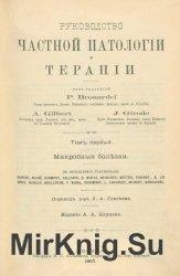 Руководство частной патологии и терапии (в четырех томах)