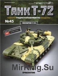 Танк T-72 №-45