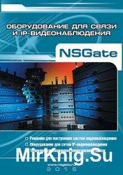 Оборудование для связи и IP-видеонаблюдения NSGate