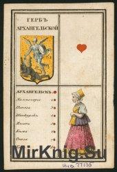 Игральные карты, посвященные территориям Российской империи