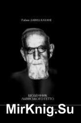 Щоденник Львiвського гетто. Спогади рабина Давида Кахане