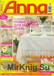 Anna №5, 2003