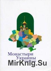 Монастыри Украины: Справочник
