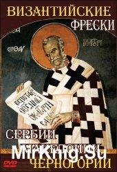 Византийские фрески Сербии, Македонии, Черногории