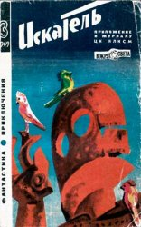 Искатель №3, 1969