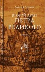 Второй арап Петра Великого