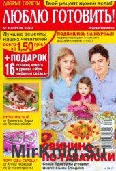 Люблю готовить №4, 2010  | Украина