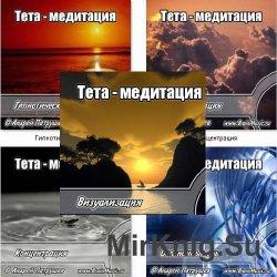 Тета-медитация (Психоактивная аудиопрограмма)