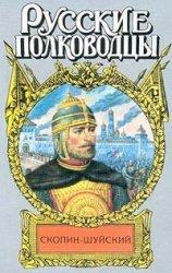 Скопин-Шуйский. Похищение престола
